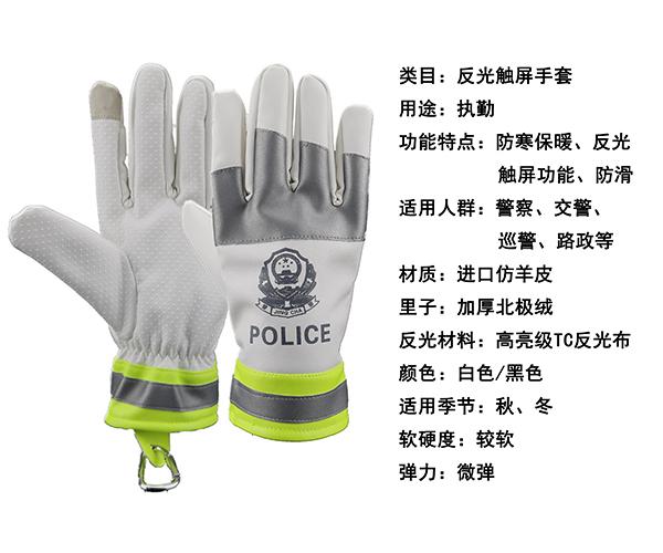 交警触屏反光手套