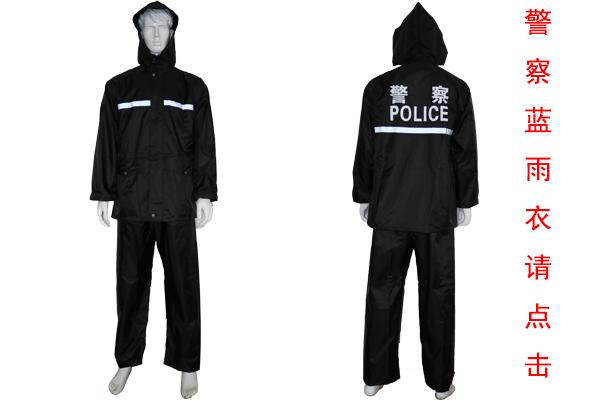 警察蓝雨衣